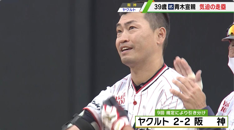【ヤクルト】39歳・青木 気迫の走塁!首位阪神と引き分けに持ち込む<ヤクルト対阪神>