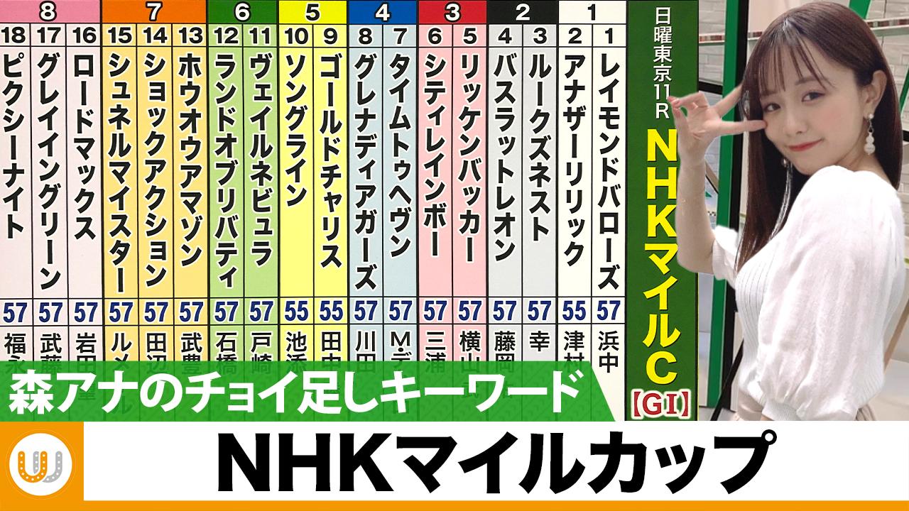 【NHKマイルC】森香澄アナのチョイ足しキーワード|ウイニング競馬反省会