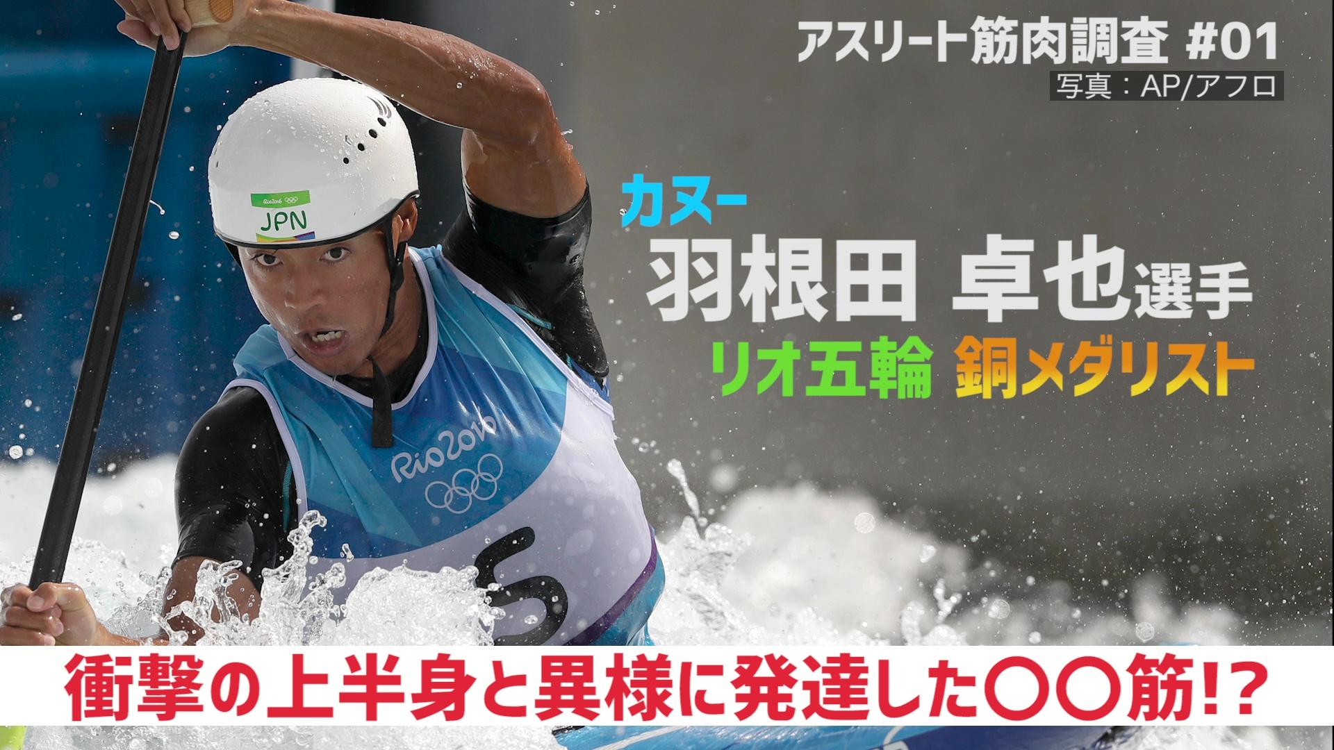 【アスリート筋肉調査 #01】カヌー・羽根田卓也 衝撃の35キロ懸垂