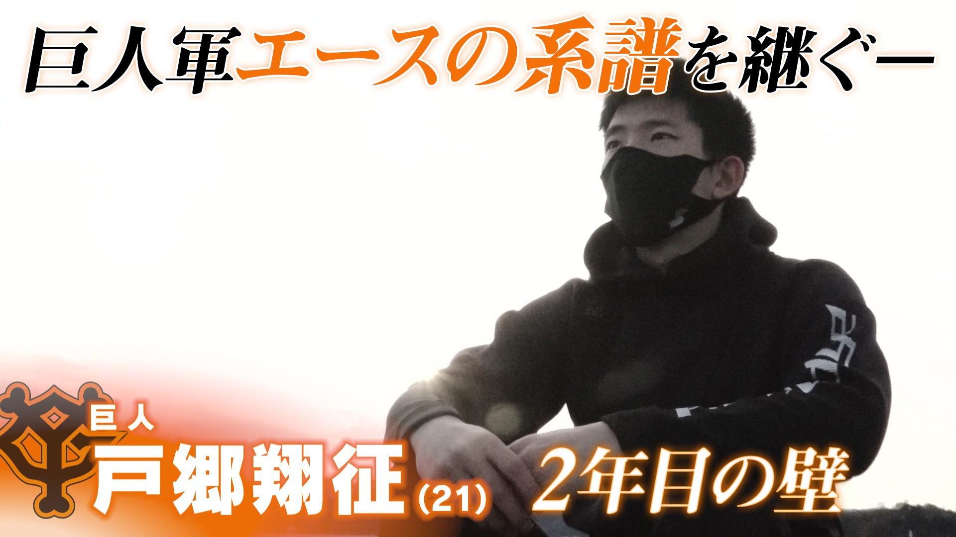 巨人・戸郷翔征 エース候補の苦悩と覚悟に迫る/Humanウォッチャー