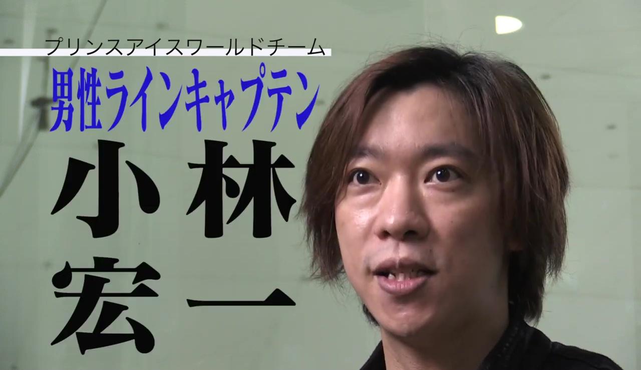 PIWチーム 小林宏一インタビュー ファンの皆様へ【プリンスアイスワールド】