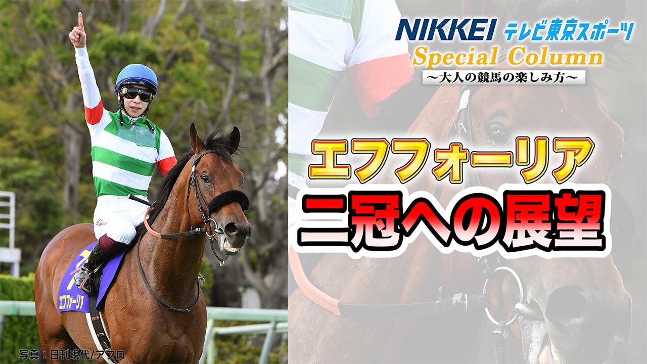 第88回 東京優駿(日本ダービー)エフフォーリア二冠への展望