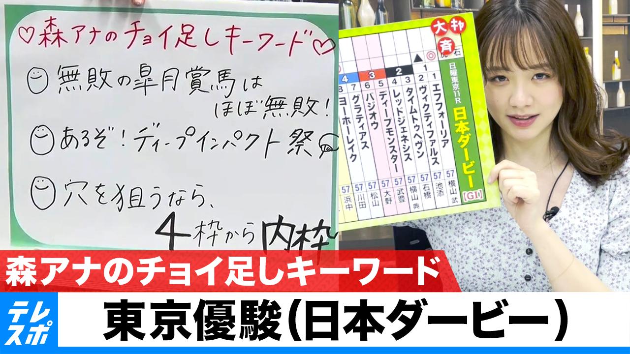 【日本ダービー】森アナのチョイ足しキーワード『あるぞ!ディープ祭り!・穴なら4枠から内枠』