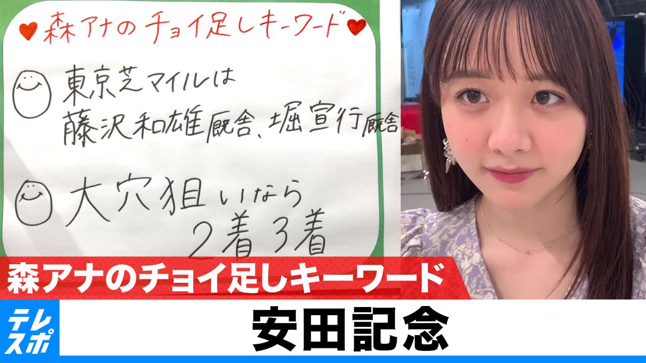 【安田記念】森アナのチョイ足しキーワード『東京芝マイルは藤沢厩舎&堀厩舎』