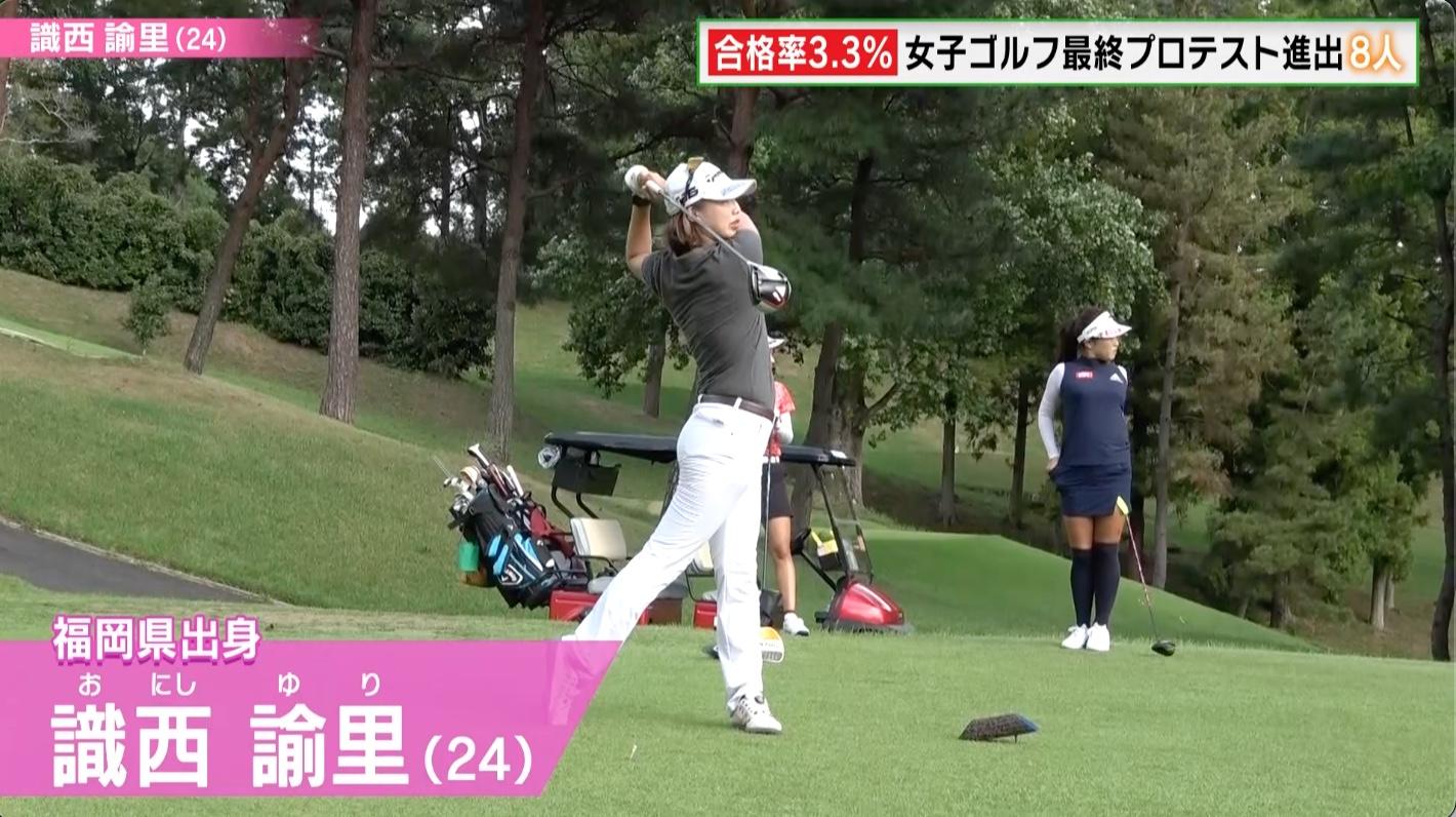 【女子ゴルフ】最終プロテスト進出者・識西諭里
