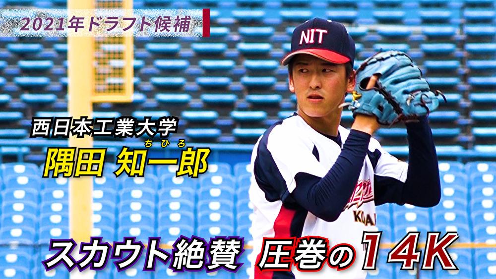 【大学野球】スカウト絶賛!最強左腕に名乗り!完成度抜群の投球術<西日本工業大学・隅田知一郎>