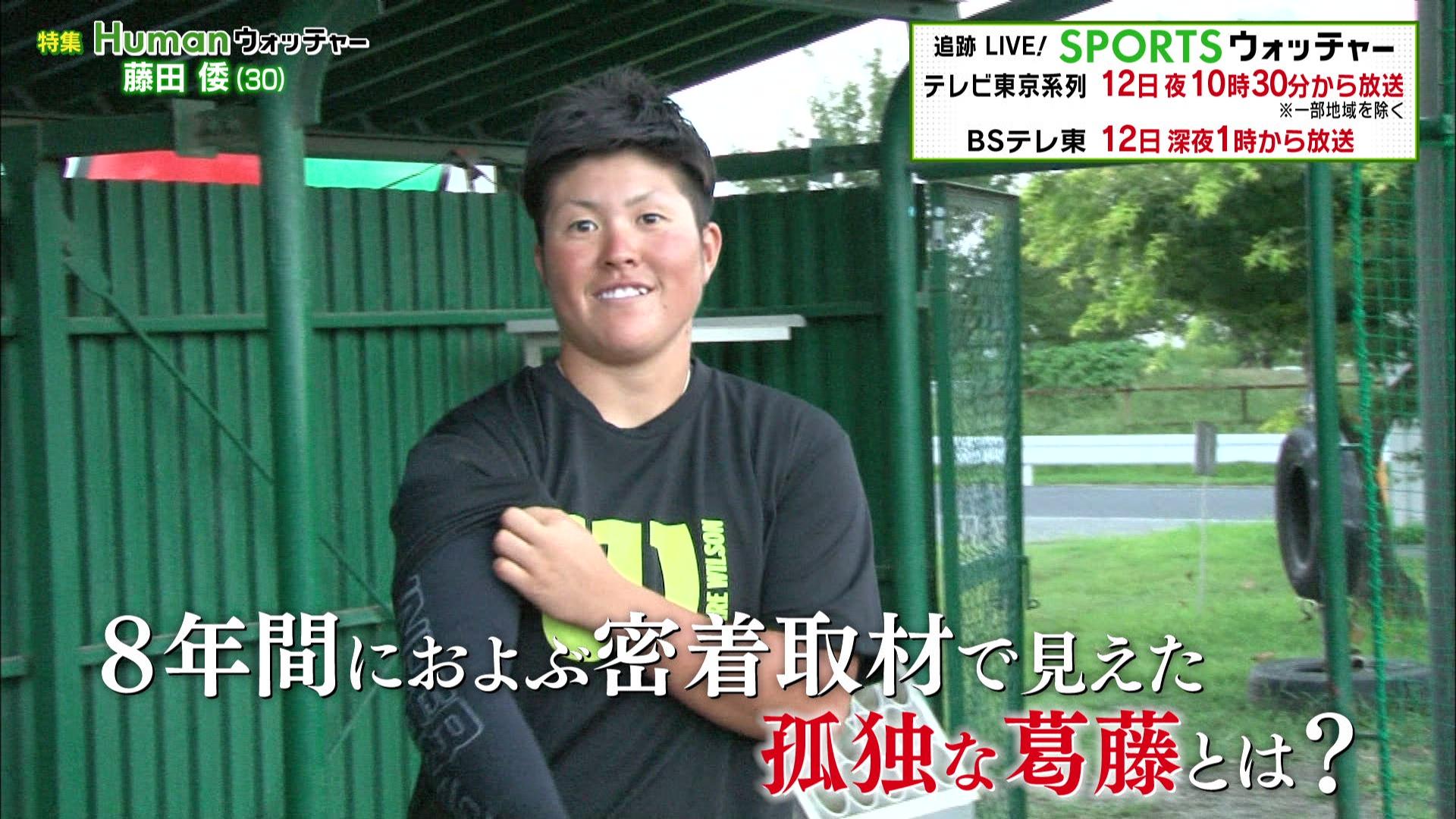 密着取材で見えた孤独な葛藤 女子ソフトボール日本代表・藤田倭/Humanウォッチャー