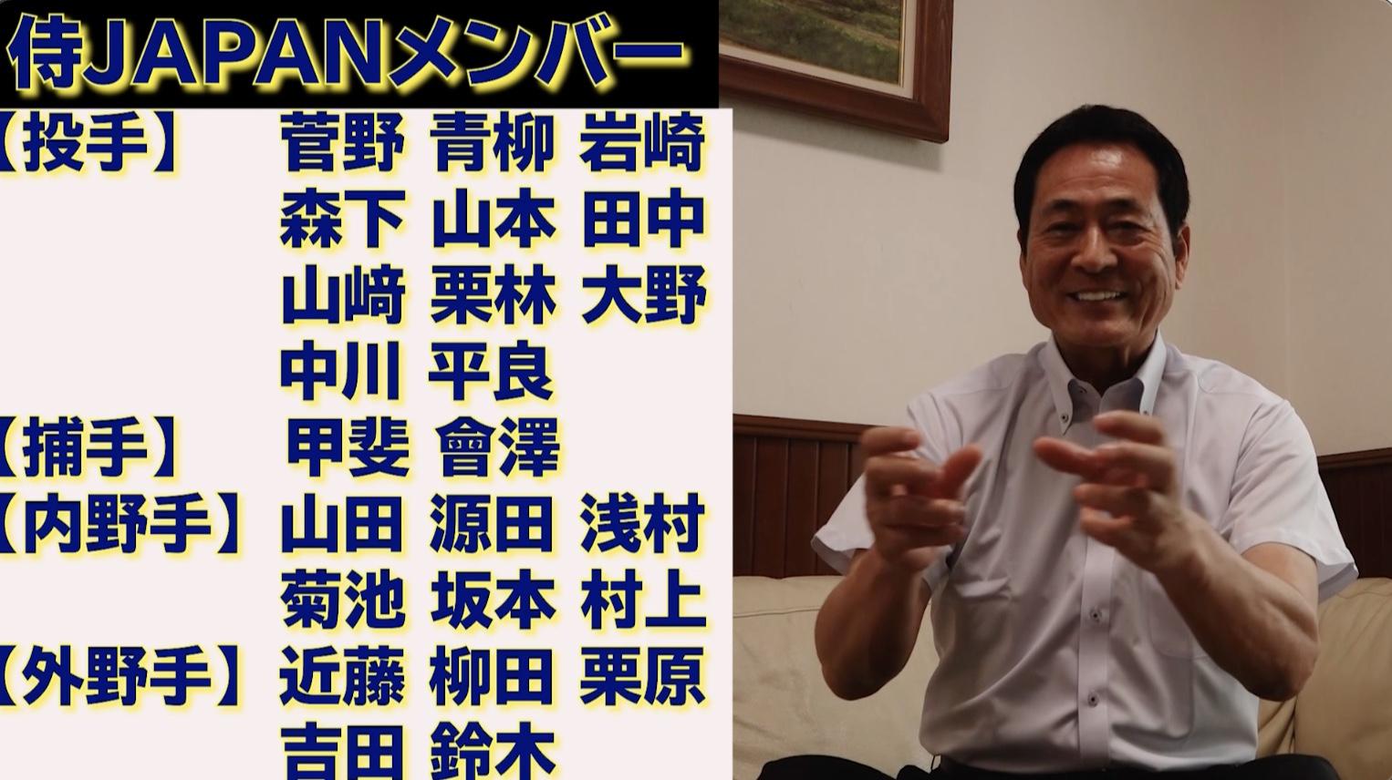 侍ジャパン 東京五輪代表選考の舞台裏と思惑とは!?【キヨシの超本音解説】