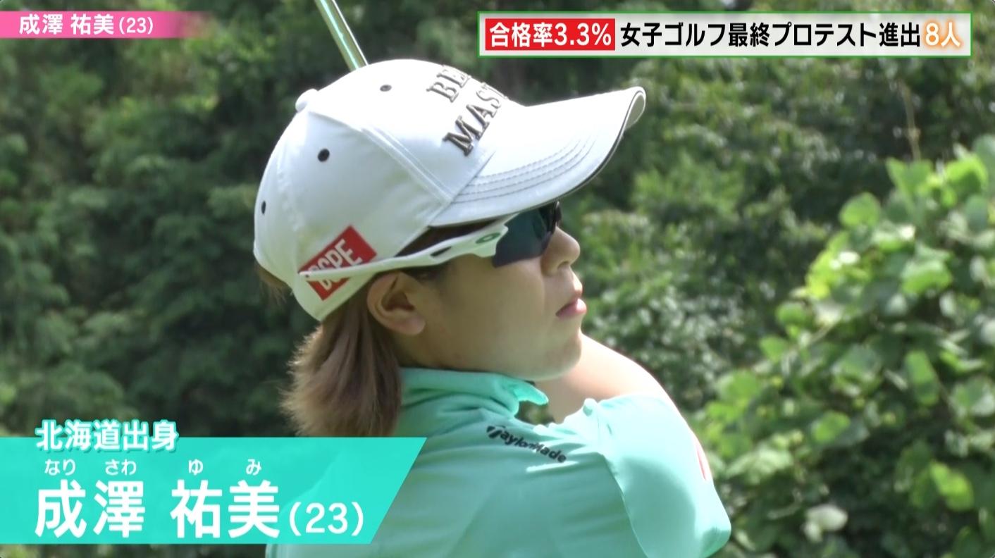 【女子ゴルフ】最終プロテスト進出者・成澤祐美