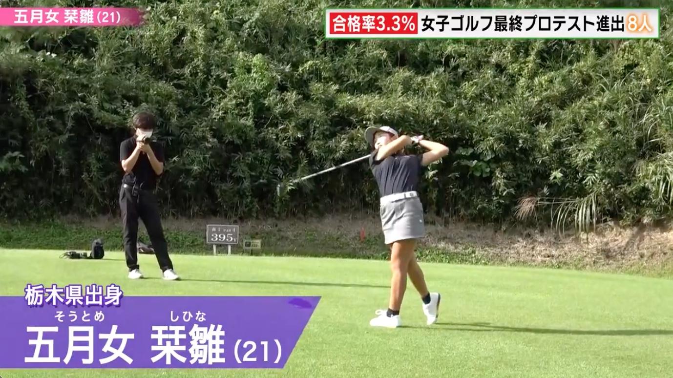【女子ゴルフ】最終プロテスト進出者・五月女栞雛