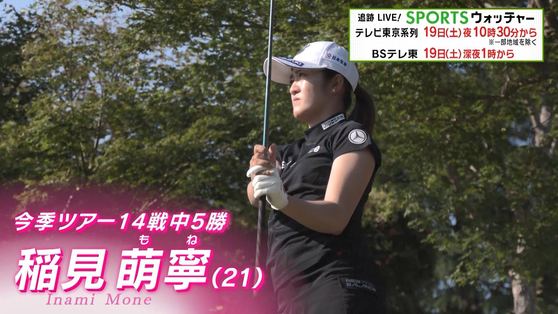 女子プロゴルフ・稲見萌寧 強さの裏にある挫折と苦悩/Humanウォッチャー