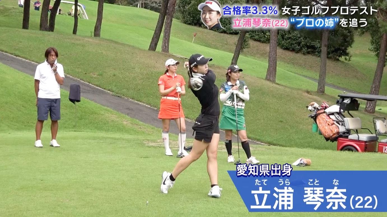 """【第3弾】 合格率3.3%!女子ゴルフプロテスト 33人の選手が""""超難関試験""""に挑む!"""