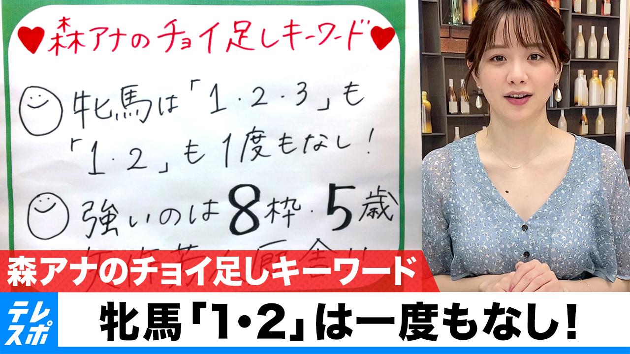 【宝塚記念】森アナのチョイ足しキーワード 牝馬「1・2」は一度もなし!強いのは8枠・5歳!矢作厩舎!