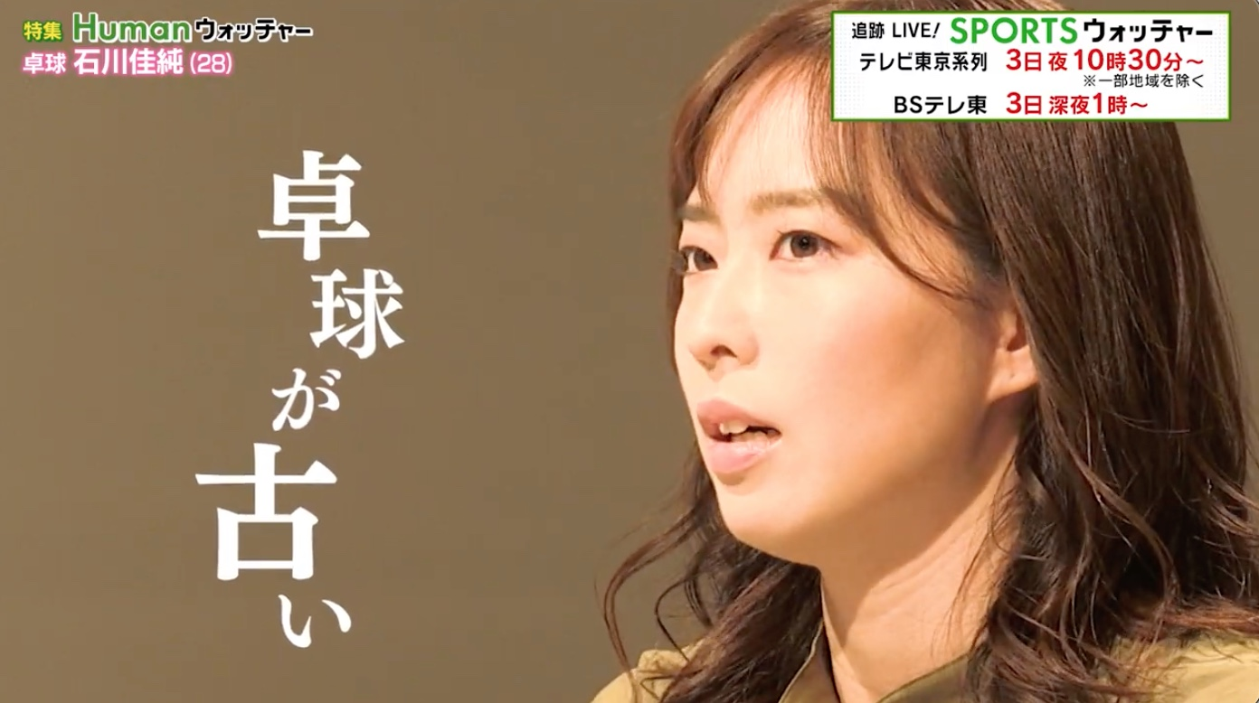 卓球 東京五輪日本代表・石川佳純 世代交代に抗う28歳の素顔に迫る/Humanウォッチャー