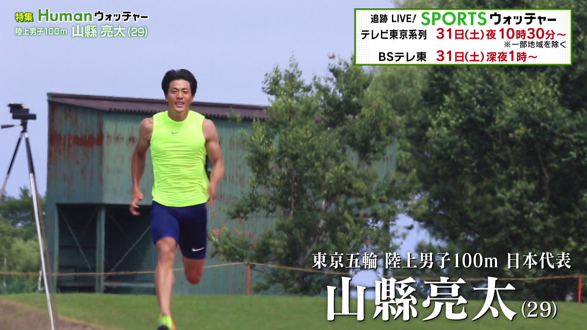 目指すは決勝の舞台!山縣亮太「100mが面白い途中」東京五輪 陸上男子100m 日本代表に密着/Humanウォッチャー