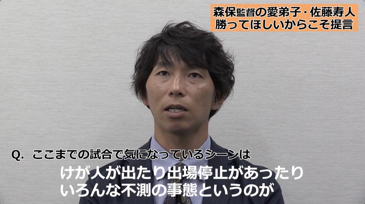 森保監督の愛弟子・佐藤寿人が勝ってほしいからこそ提言「時には非情な采配を!」【佐藤寿人のストライカー考察】