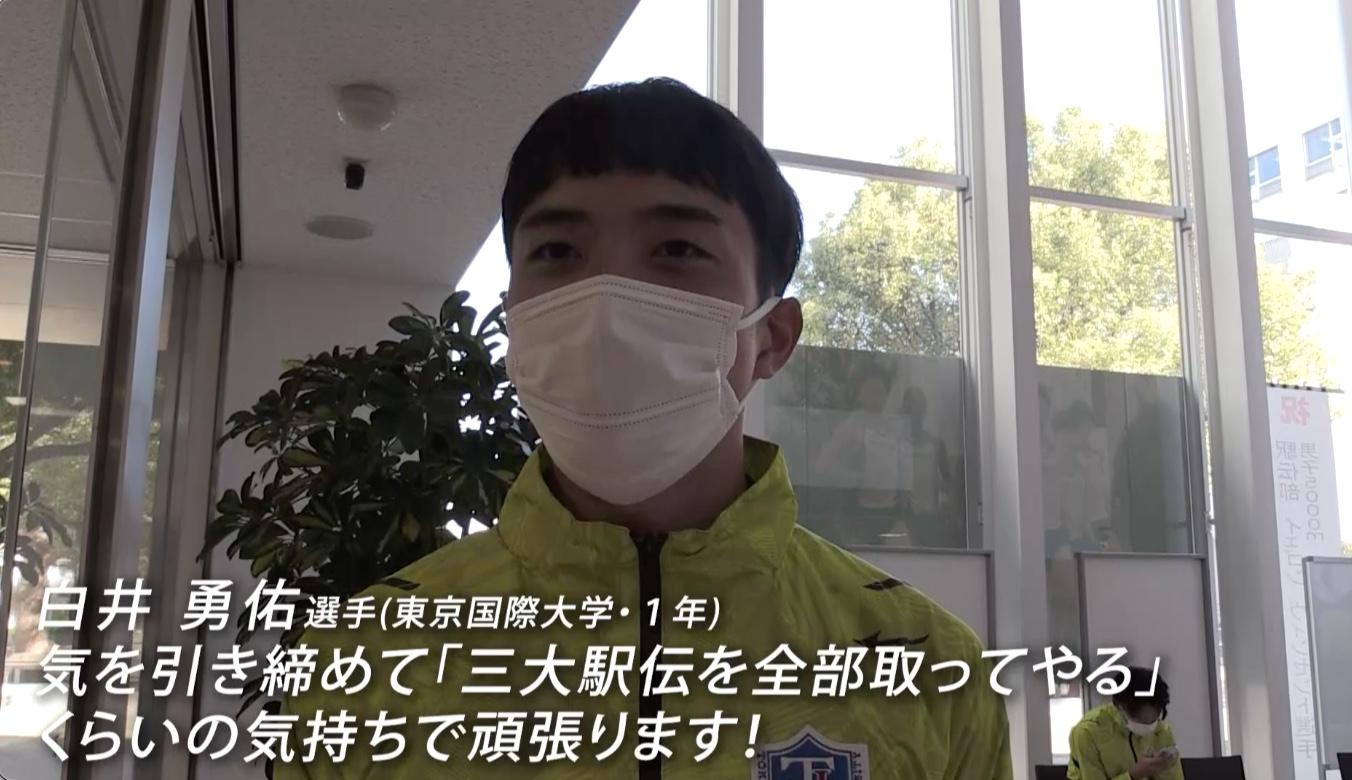 出雲駅伝初V!堂々デビュー 白井勇佑選手(東京国際大1年)