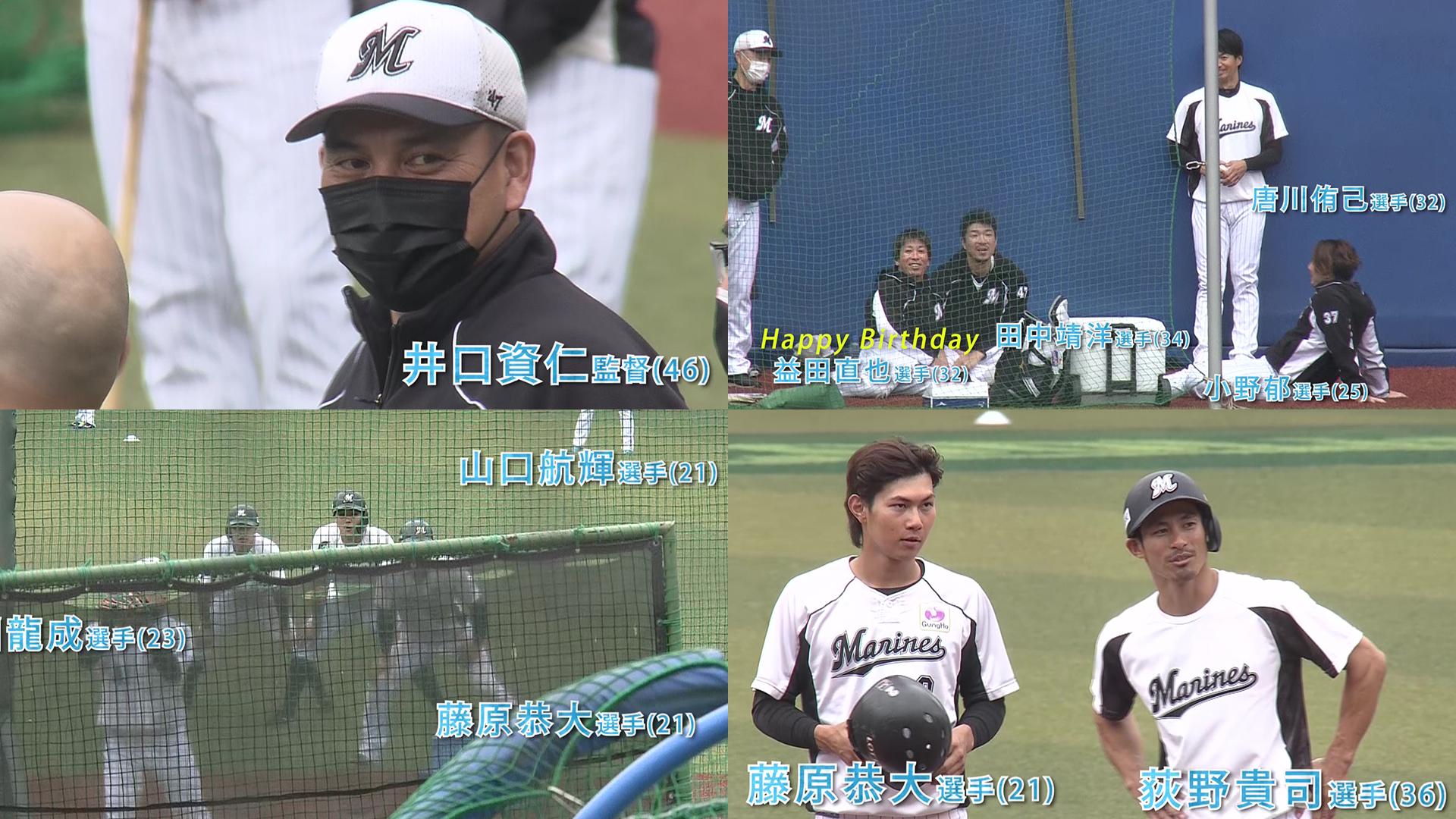 【ロッテ】悲願のリーグ優勝へ!泣いても笑っても残り4試合!選手の笑顔を集めました!