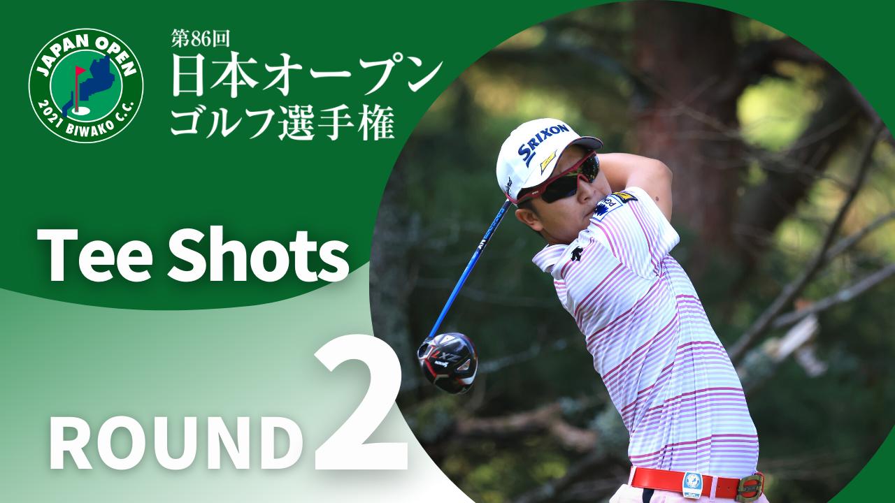 【2021年度日本オープンゴルフ】第2ラウンド Tee Shots Collection!