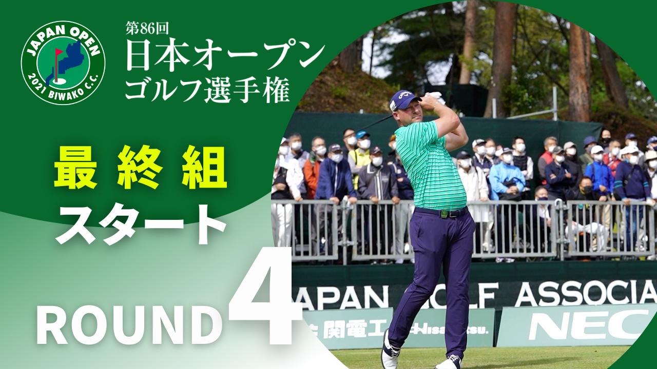 【2021年度日本オープンゴルフ】最終ラウンド 最終組スタート!
