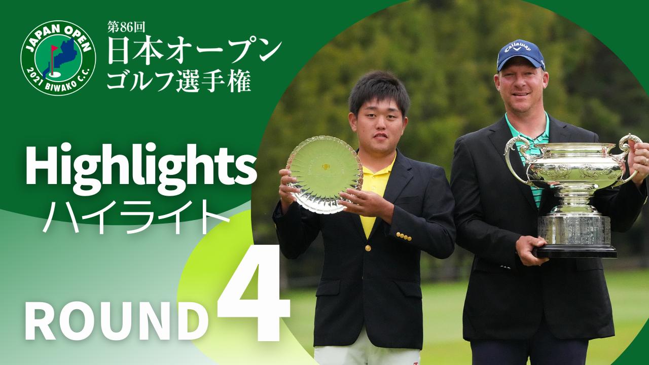 【2021年度日本オープンゴルフ】最終ラウンド ハイライト!