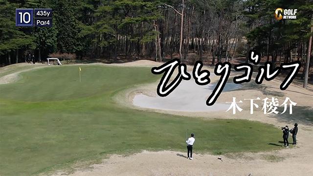 ひとりゴルフ 〜木下稜介〜(栃木県/西那須野カントリー倶楽部 10番・11番ホール)