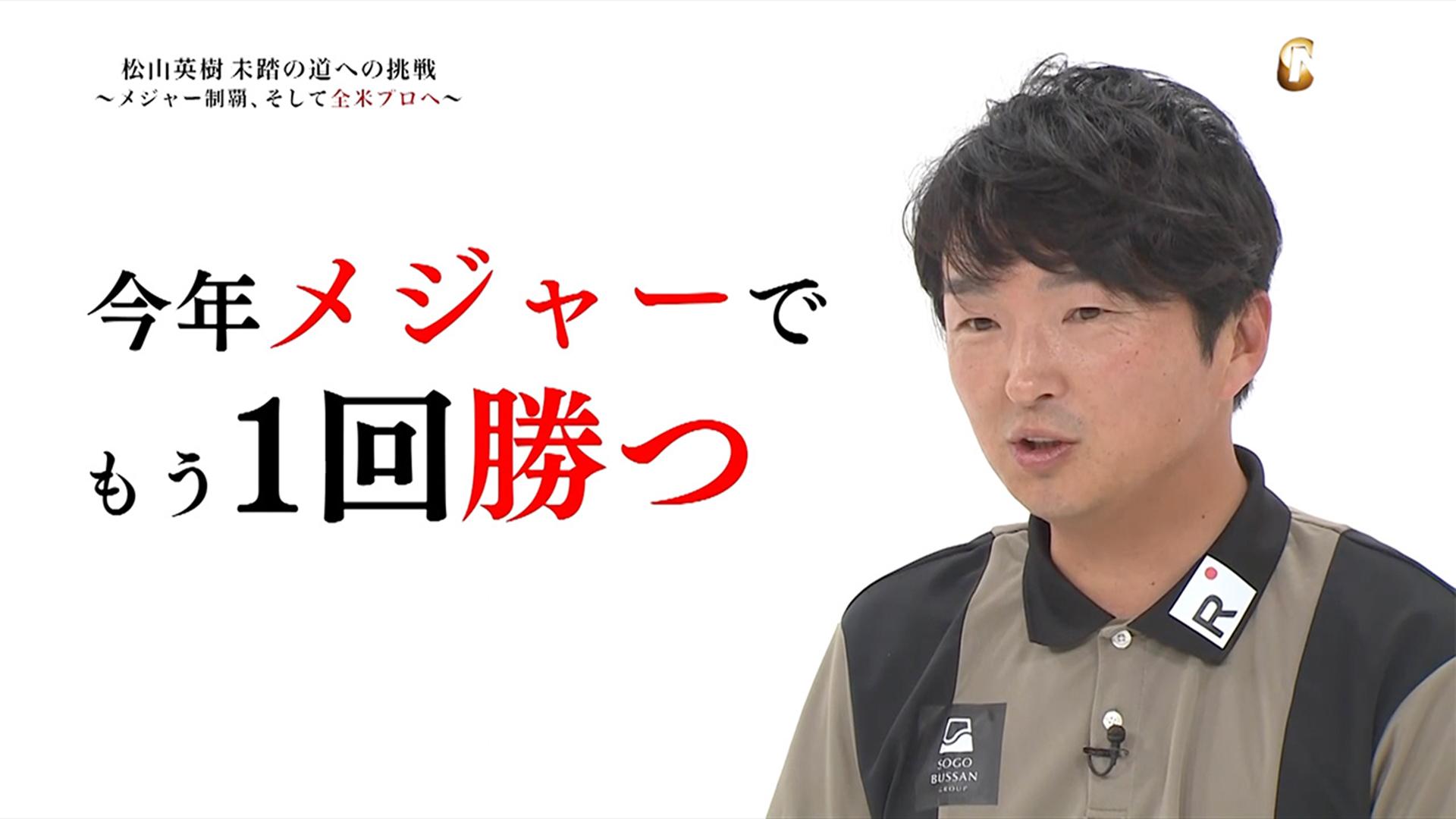 「今年もう一度勝ってくれるんじゃないか─」松山英樹メジャー連勝へ・2021年全米プロゴルフ選手権展望 <2021年5月松山英樹特番より>