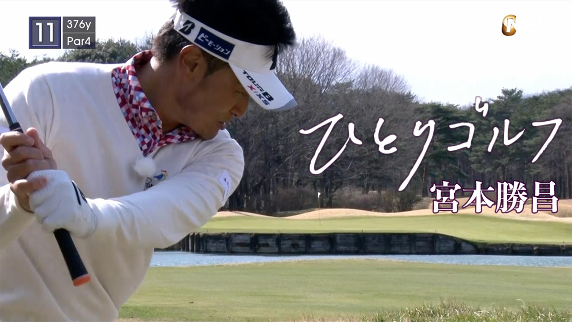 ひとりゴルフ ~宮本勝昌~(栃木県/ホウライカントリー倶楽部 10番・11番ホール)