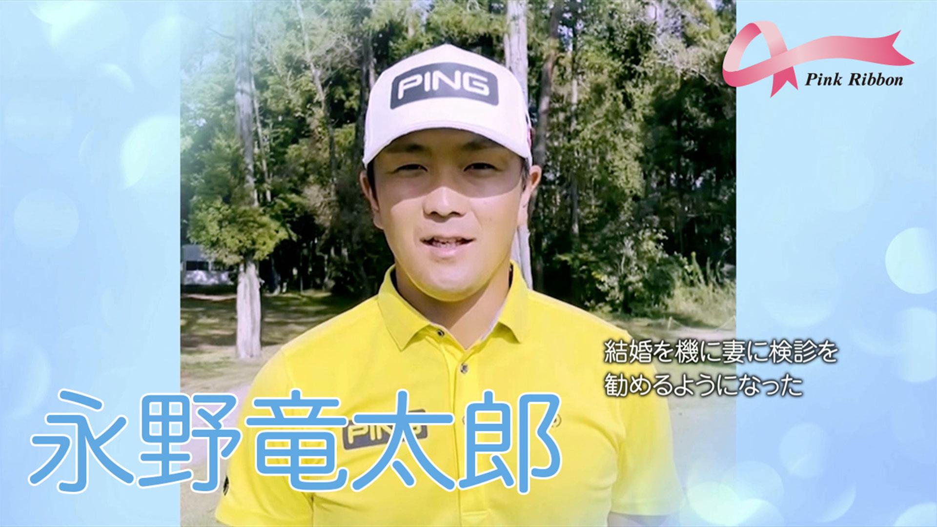 永野竜太郎「結婚を機に妻にも検診を勧めています」ゴルフネットワークピンクリボンチャリティ2021