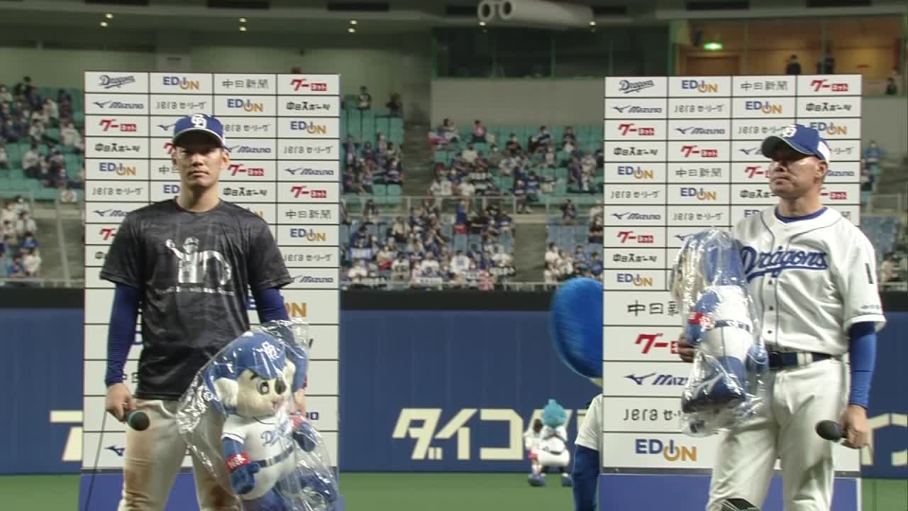 9/5 中日 vs 横浜DeNA ヒーローインタビュー「with Dragons」
