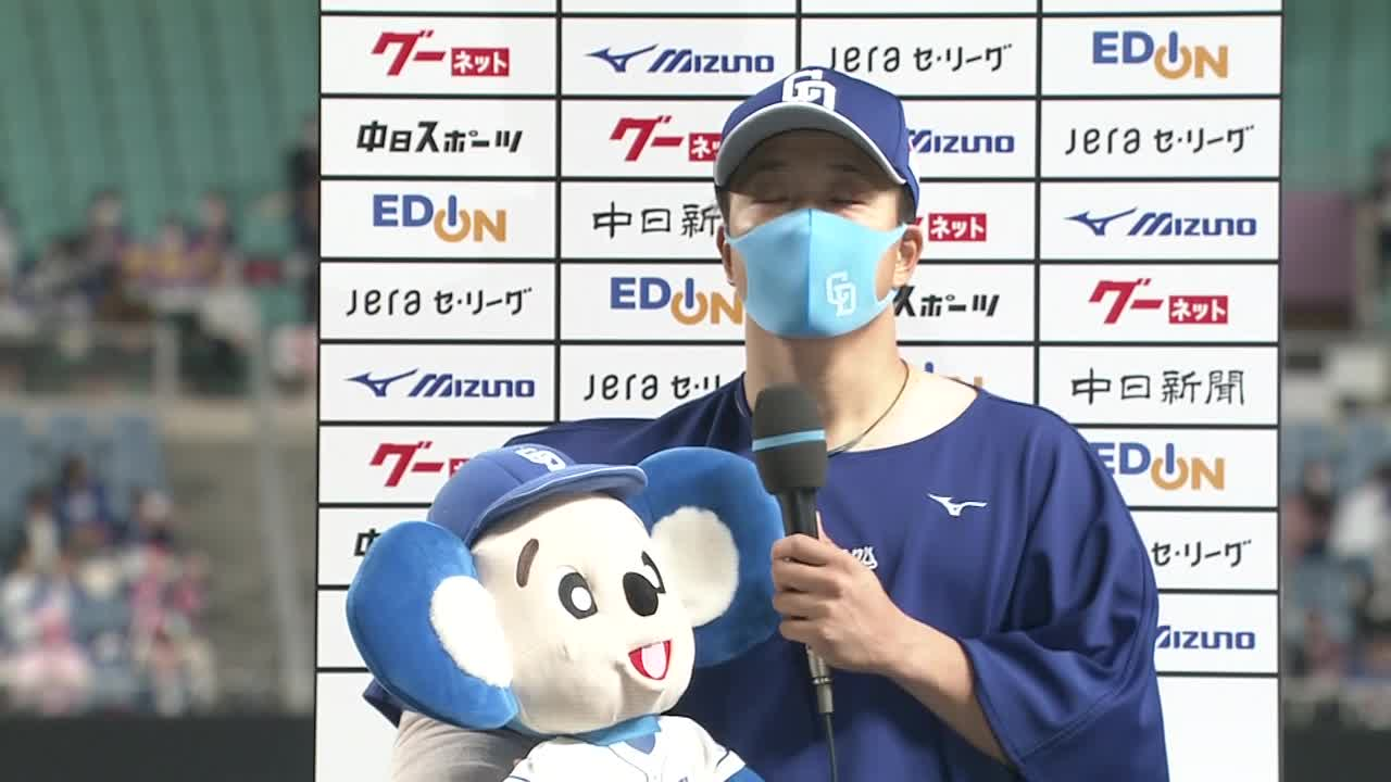 4/17 中日 vs 広島 ヒーローインタビュー「with Dragons」