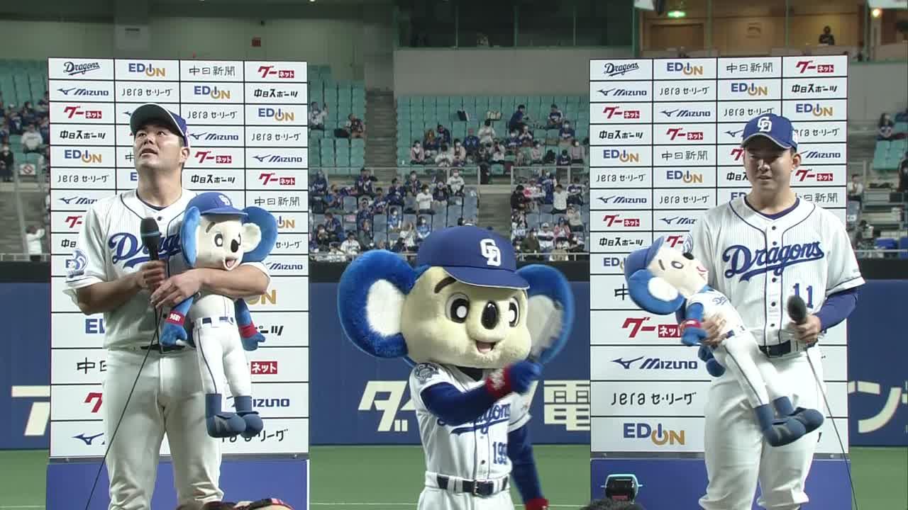 4/11 中日 vs 東京ヤクルト ヒーローインタビュー「with Dragons」
