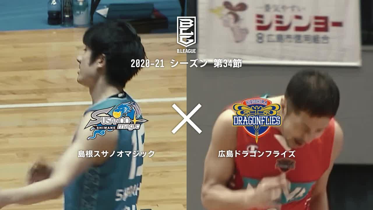 今季2度目の中国ダービー 島根スサノオマジック vs 広島ドラゴンフライズ