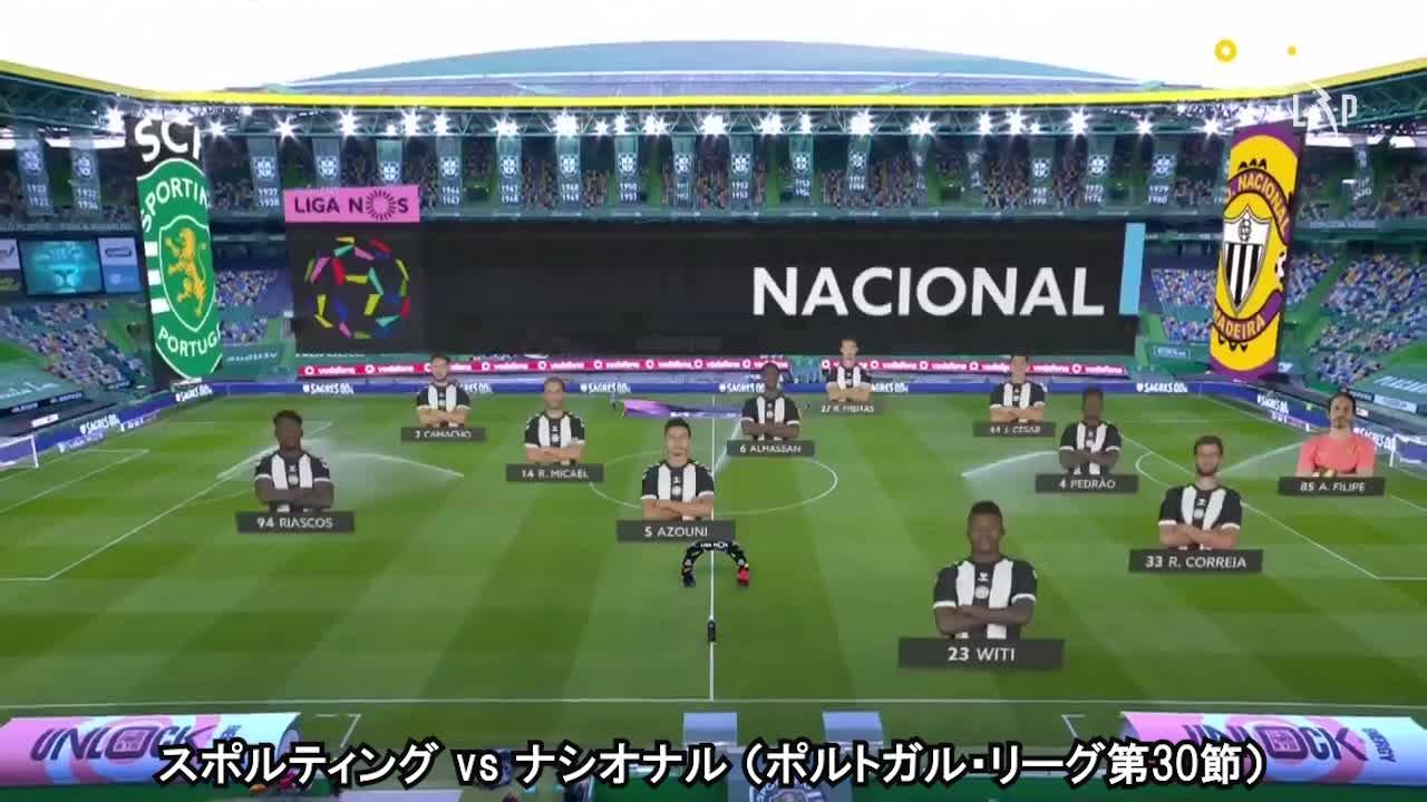 首位と最下位が激突!スポルティング vs ナシオナル 試合ハイライト【ポルトガル・リーグ第30節】