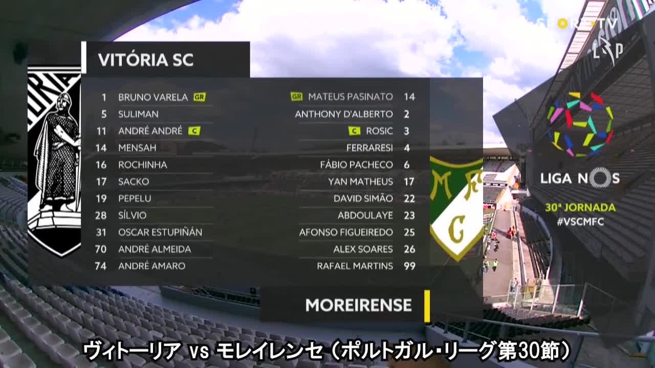 ヴィトーリア vs モレイレンセ 試合ハイライト【ポルトガル・リーグ第30節】