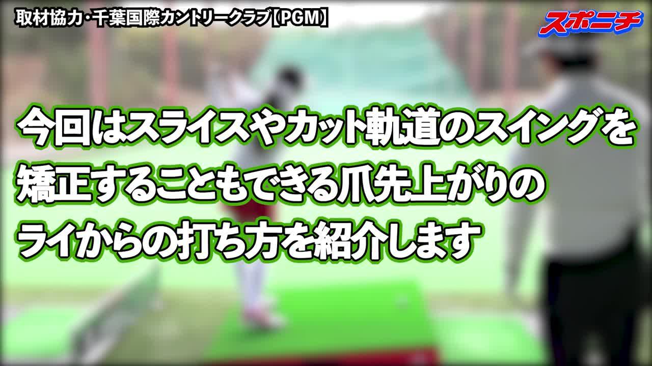 内藤・野田レッスン⑤
