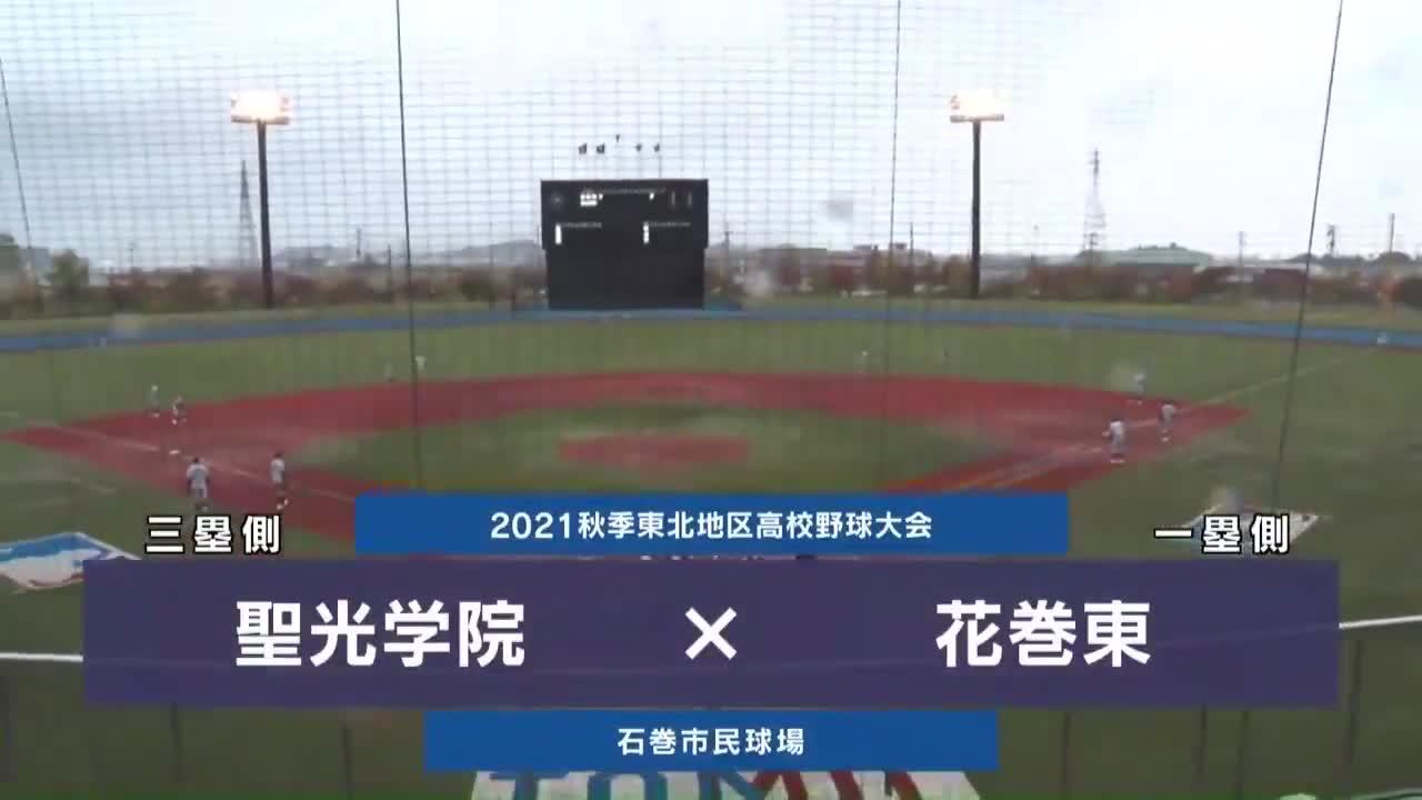 【高校野球秋季地区大会】東北・決勝(花巻東 vs 聖光学院)ダイジェスト