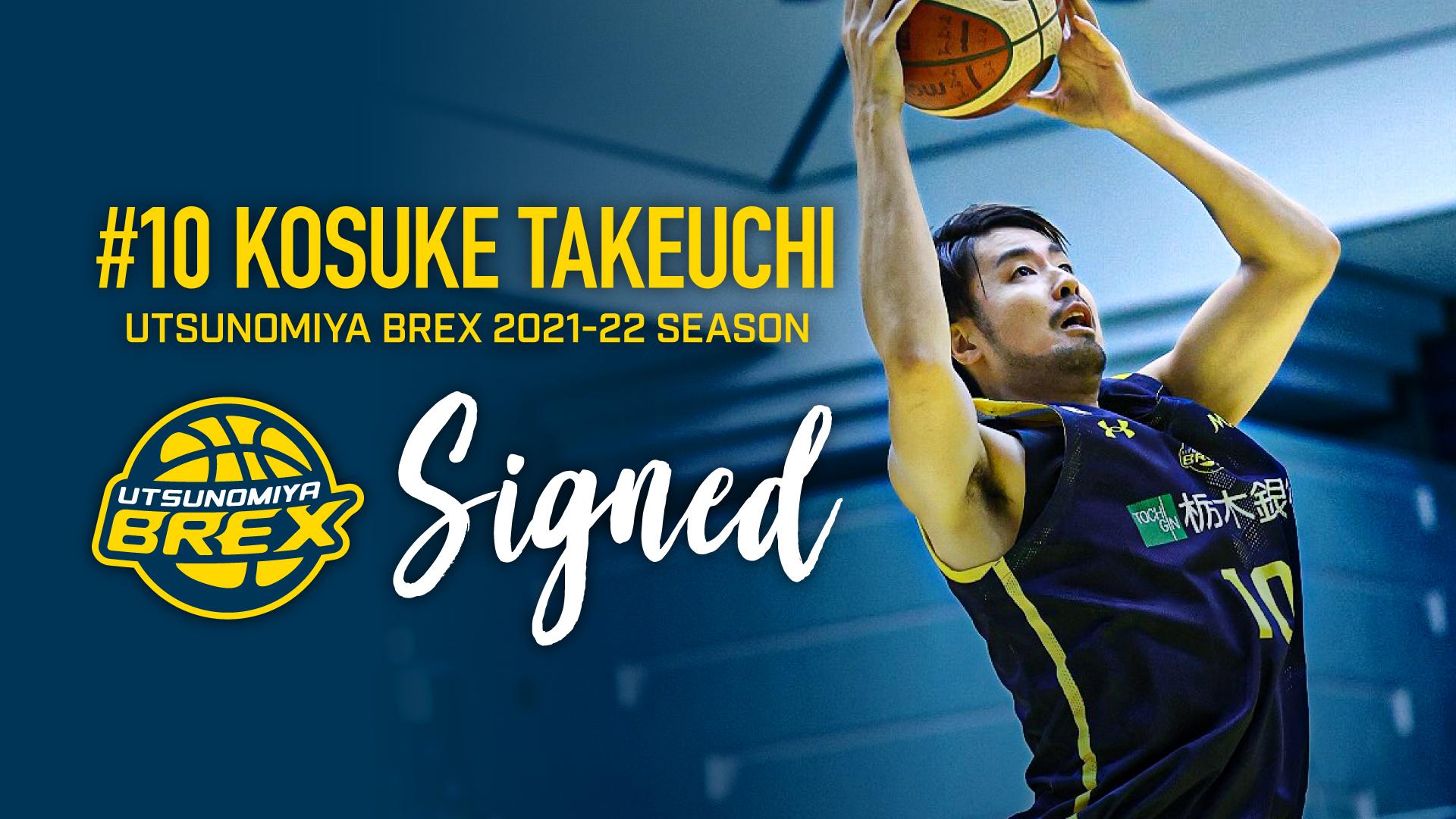 【宇都宮ブレックス】#10 竹内選手、2021-22シーズン契約合意