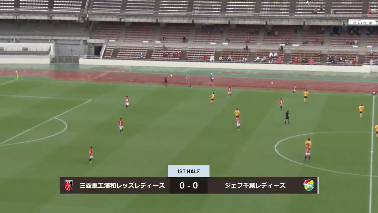 【WEリーグ・クラブオリジナルマッチ】 浦和 vs 千葉L 14:00キックオフ!!!