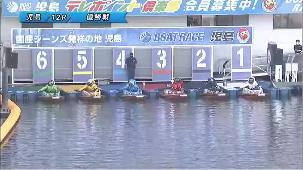 ボートレース児島 G1児島キングカップ 開設69周年記念