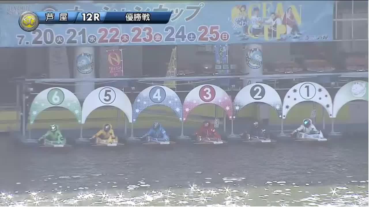 ボートレース芦屋 SG第26回オーシャンカップ