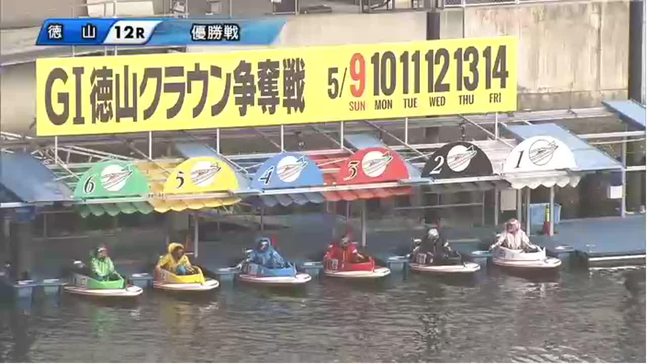 ボートレース徳山 G1徳山クラウン争奪戦 開設68周年記念