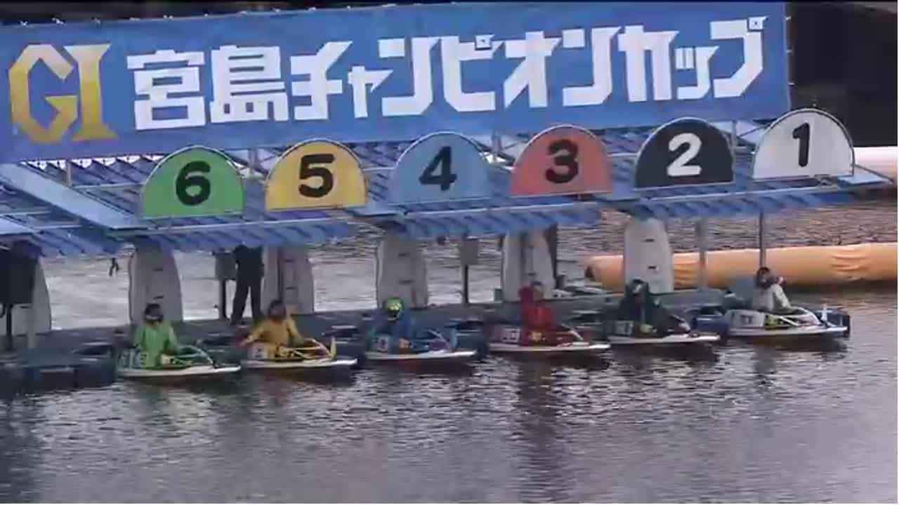 ボートレース宮島 G1宮島チャンピオンカップ 開設67周年記念