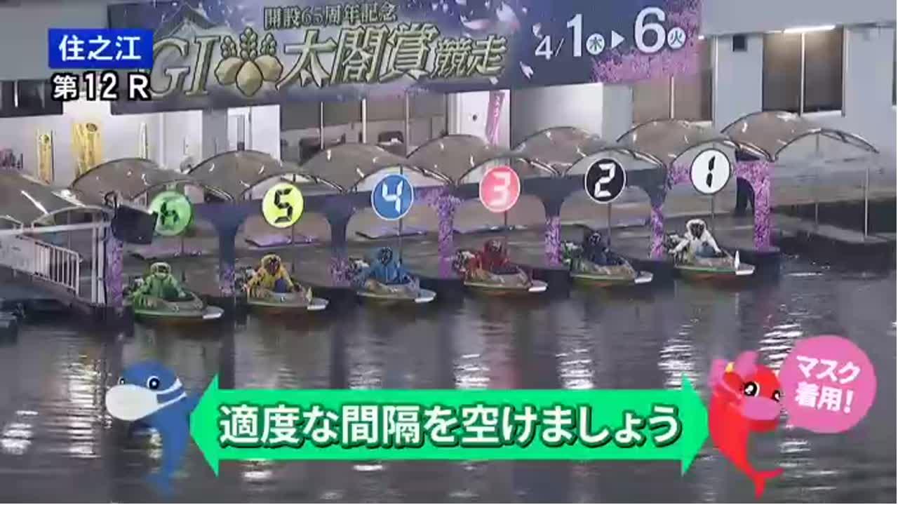 ボートレース住之江 G1太閤賞 開設65周年記念