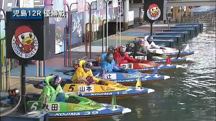 ボート レース 児島 ライブ ボートレース【レースライブ】児島ヴィーナス 2日目