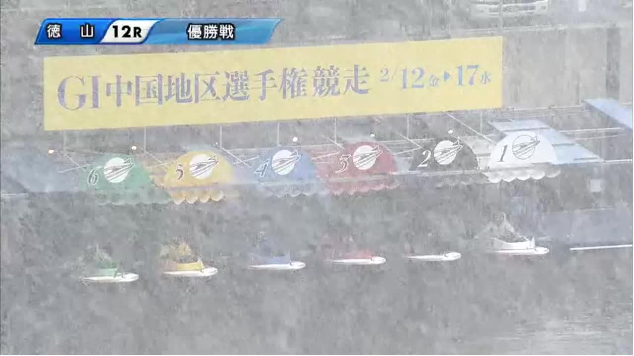ボートレース徳山 G1第64回中国地区選手権
