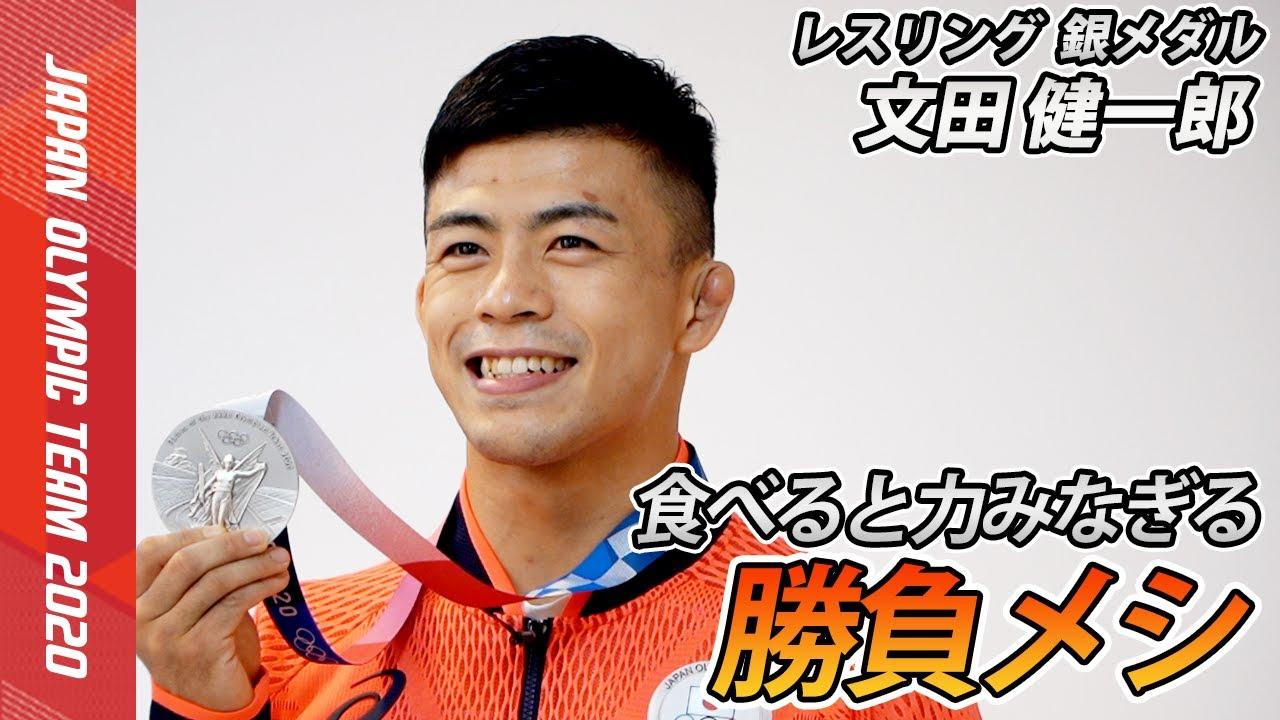 【メダリストに密着】レスリング銀メダル・文田 健一郎選手の勝負メシは?