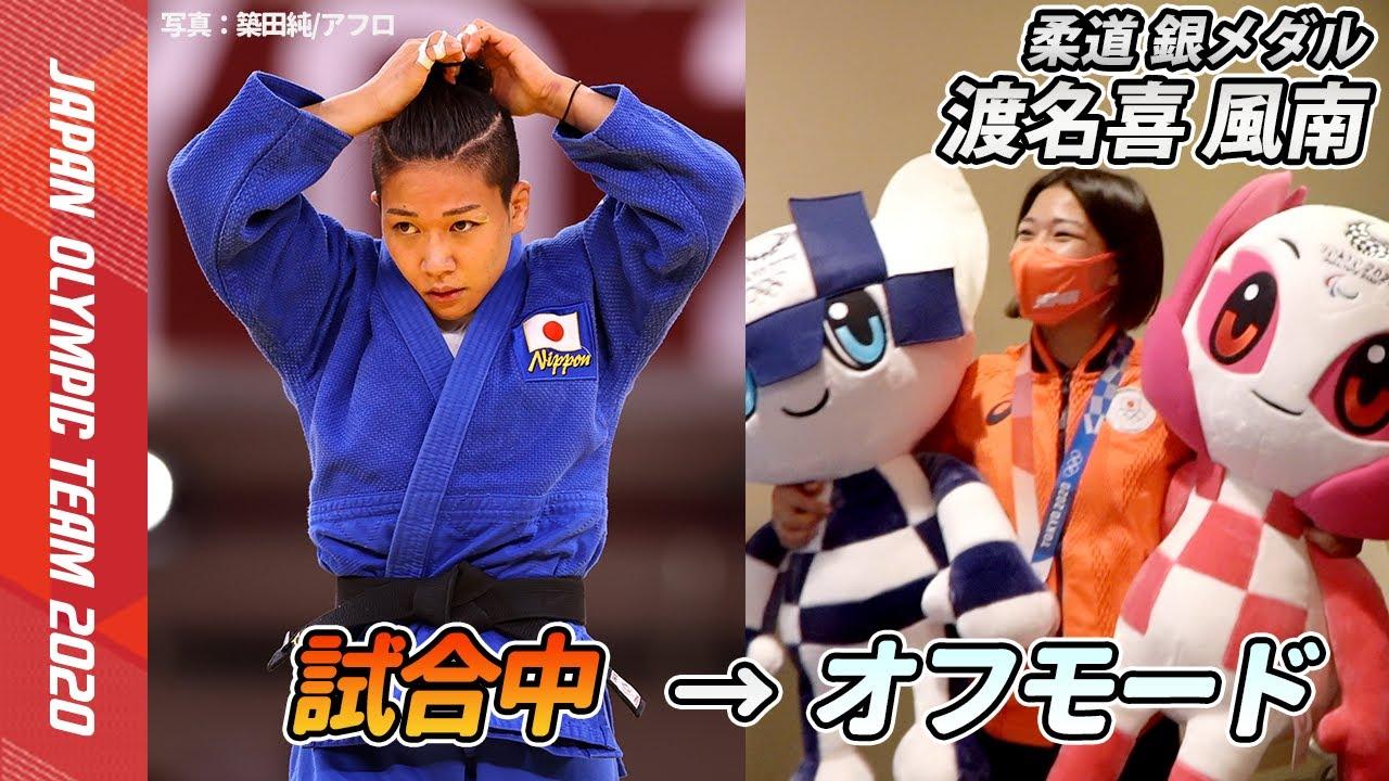 【メダリストに密着】柔道銀メダル・渡名喜 風南選手のギャップ