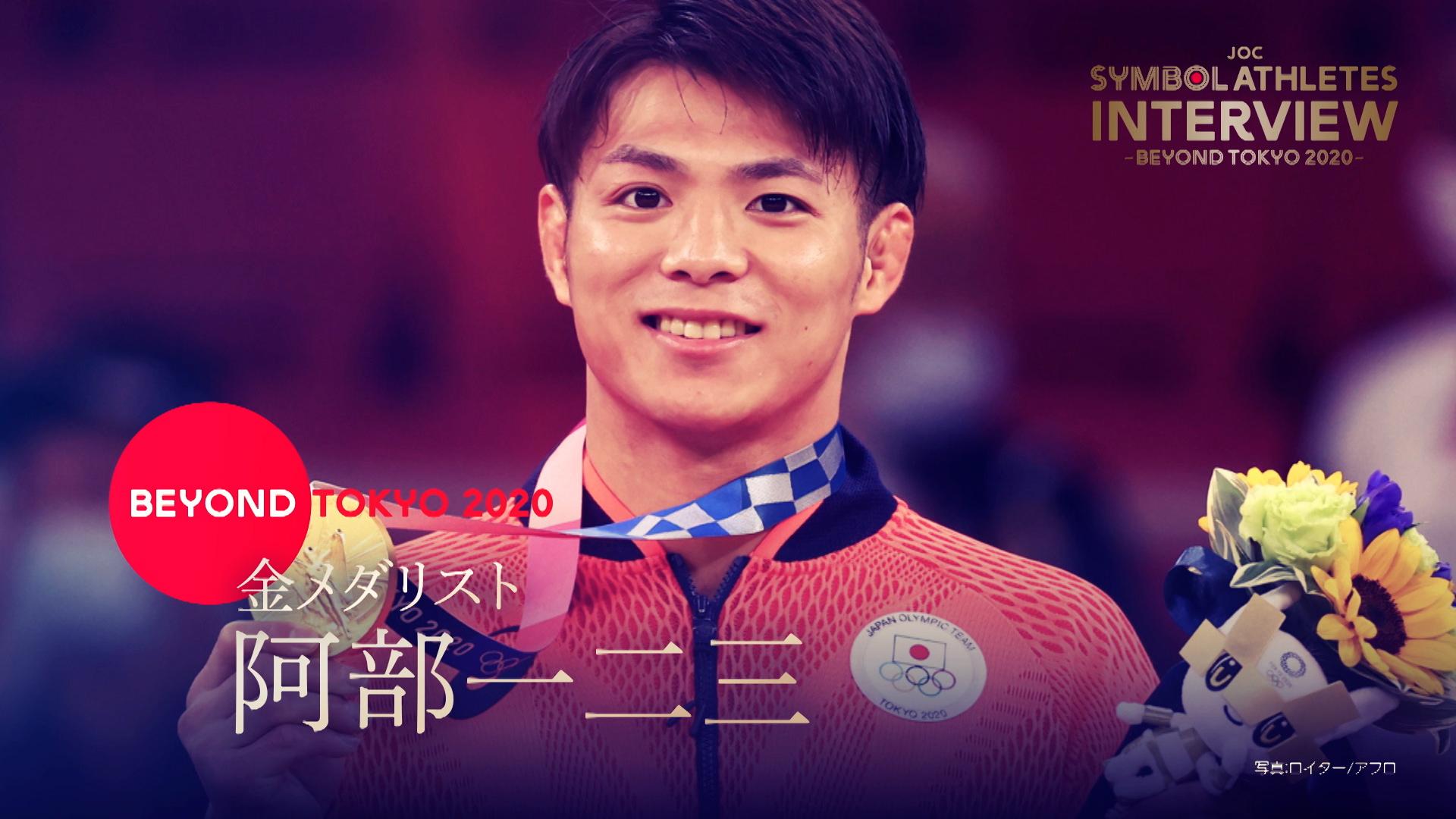 【東京2020オリンピック】阿部 一二三選手(柔道)インタビュー