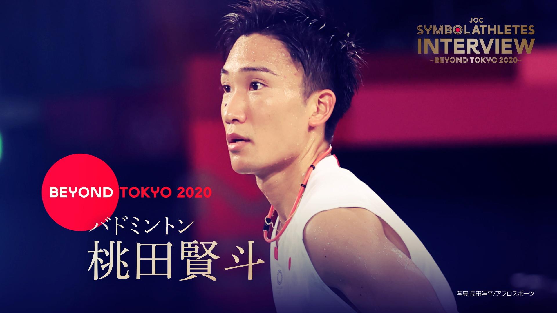 【東京2020オリンピック】桃田賢斗選手(バドミントン)インタビュー